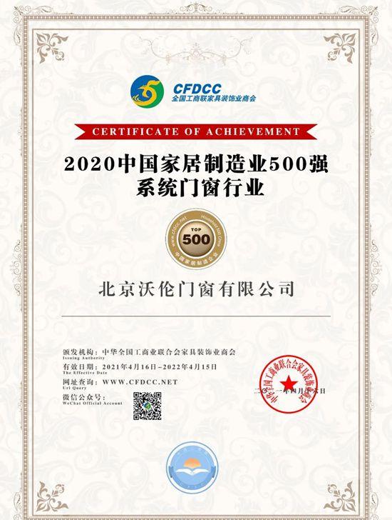 沃伦门窗荣登2020中国家居制造业500强