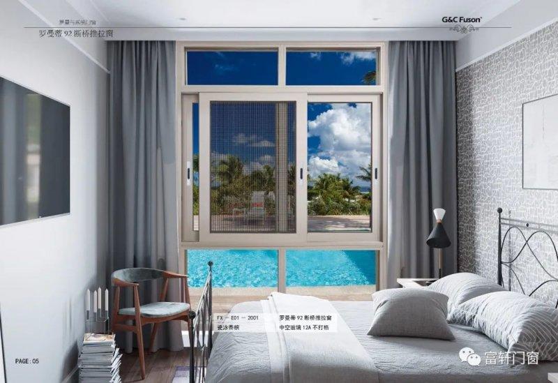 富轩全屋门窗  现代风格推拉窗铝合金门窗图片_4