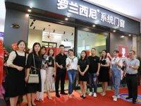 罗兰西尼系统门窗深圳宝安店盛大开业