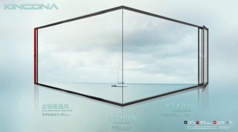 京港亚全铝微通风系统窗 多一种安全 让生活更美好