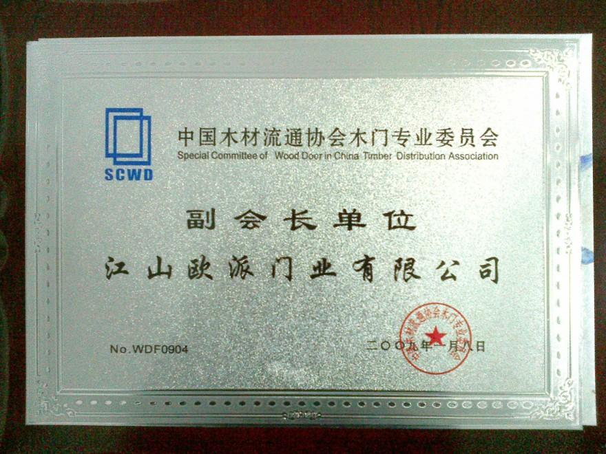 中国木门流通协会副会长单位